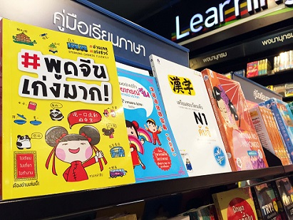 E-150929-タイ人にとっての外国語