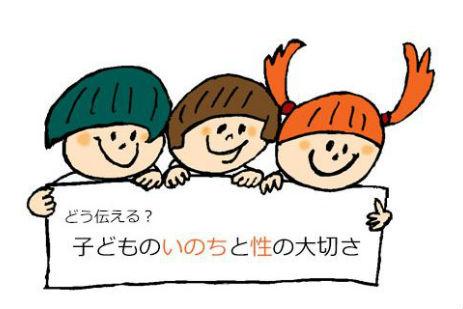 ドンポポ性教育勉強会in習志野20180209