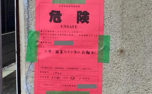 大阪府北部地震立ち入り禁止張り紙