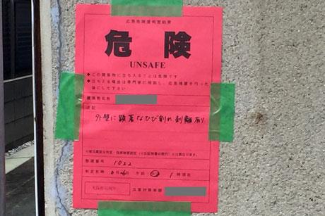 震度6弱大阪北部地震を体験して感じたこと①〜当日の出来事〜