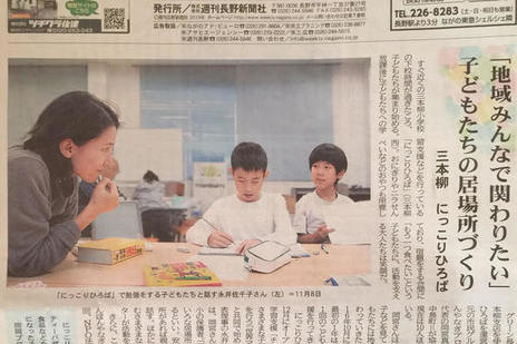 おやつ・食事付き学習支援『チャージ!』が週刊長野新聞の1面で紹介されました