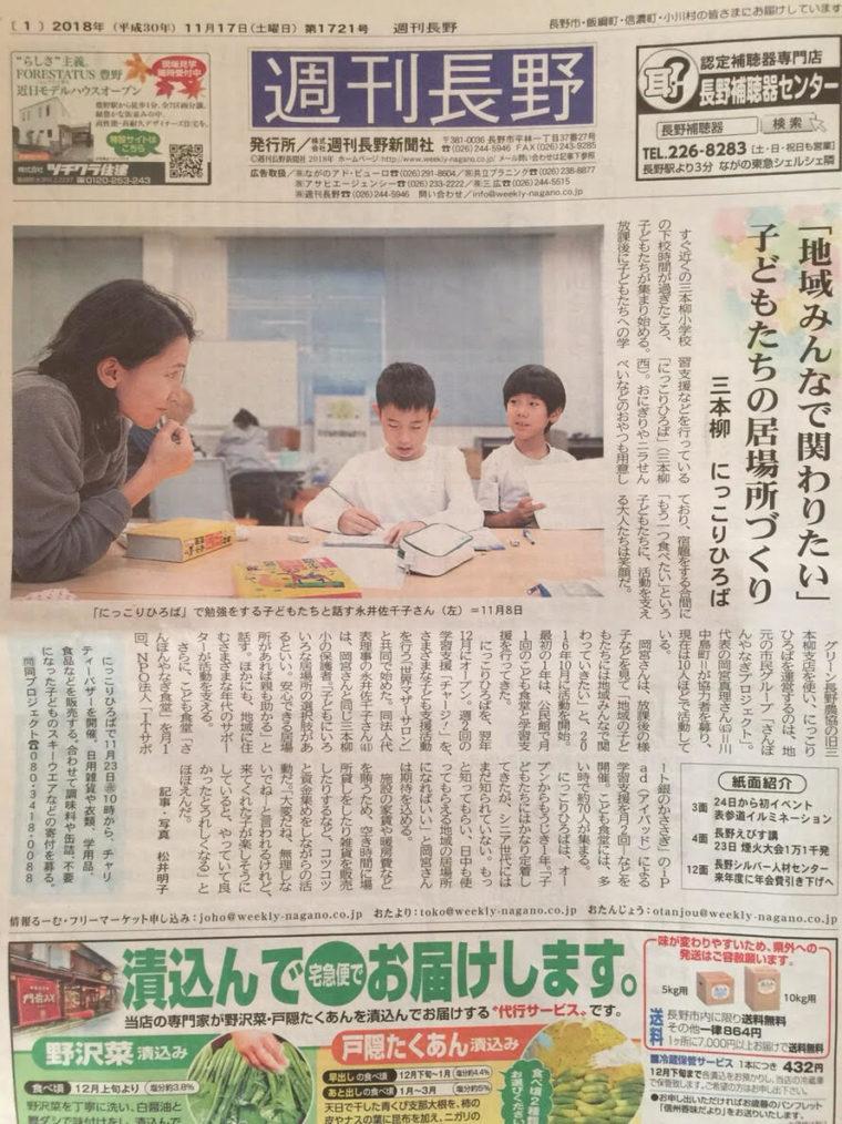 学習支援『チャージ!』が週刊長野新聞一面で掲載