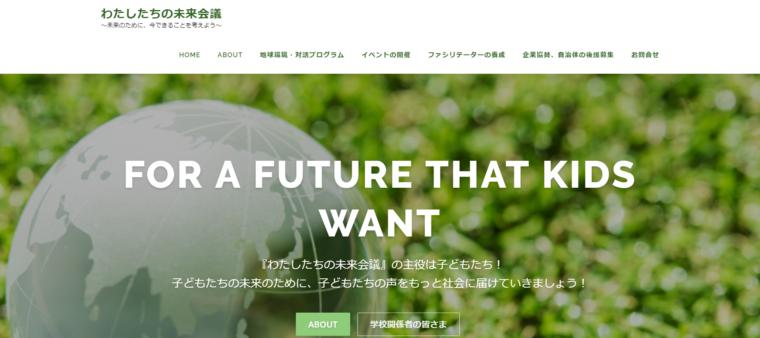 わたしたちの未来会議サイト