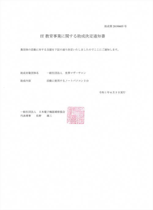 一般社団法人日本電子機器補修協会様より パソコンをご寄付いただきました