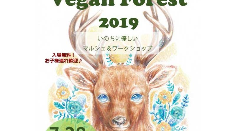 VEGANforest