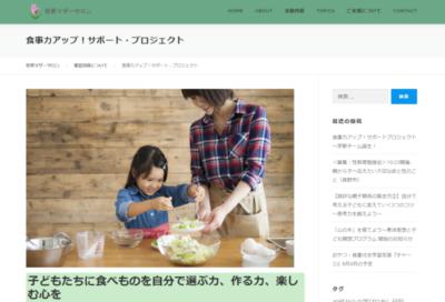 食事力アップ!サポートプロジェクトページ
