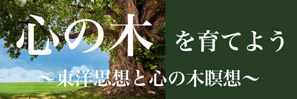心の木を育てよう