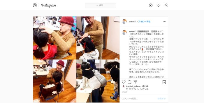 恩寵園でのメイク講座を紹介している久島有希乃さんのInstagram