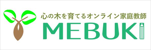 オンライン家庭教師MEBUKI