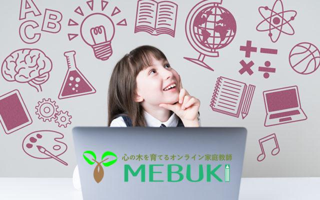 オンライン家庭教師MEBUKI ZOOMを使ったオンライン家庭教師