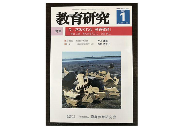 雑誌「教育研究」に世界マザーサロン代表理事 永井佐千子のエッセーが掲載