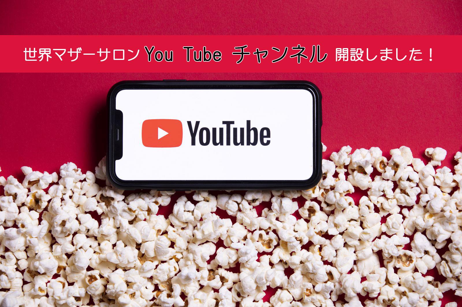 世界マザーサロンYouTubeチャンネル開設