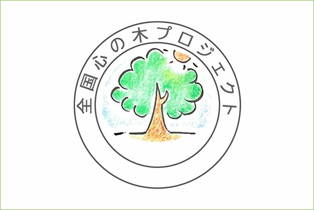 全国心の木プロジェクト