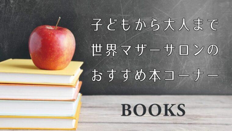 お子さんに読み聞かせたい絵本から、健康に関する内容まで。世界マザーサロンスタッフのおすすめ本を一挙ご紹介!