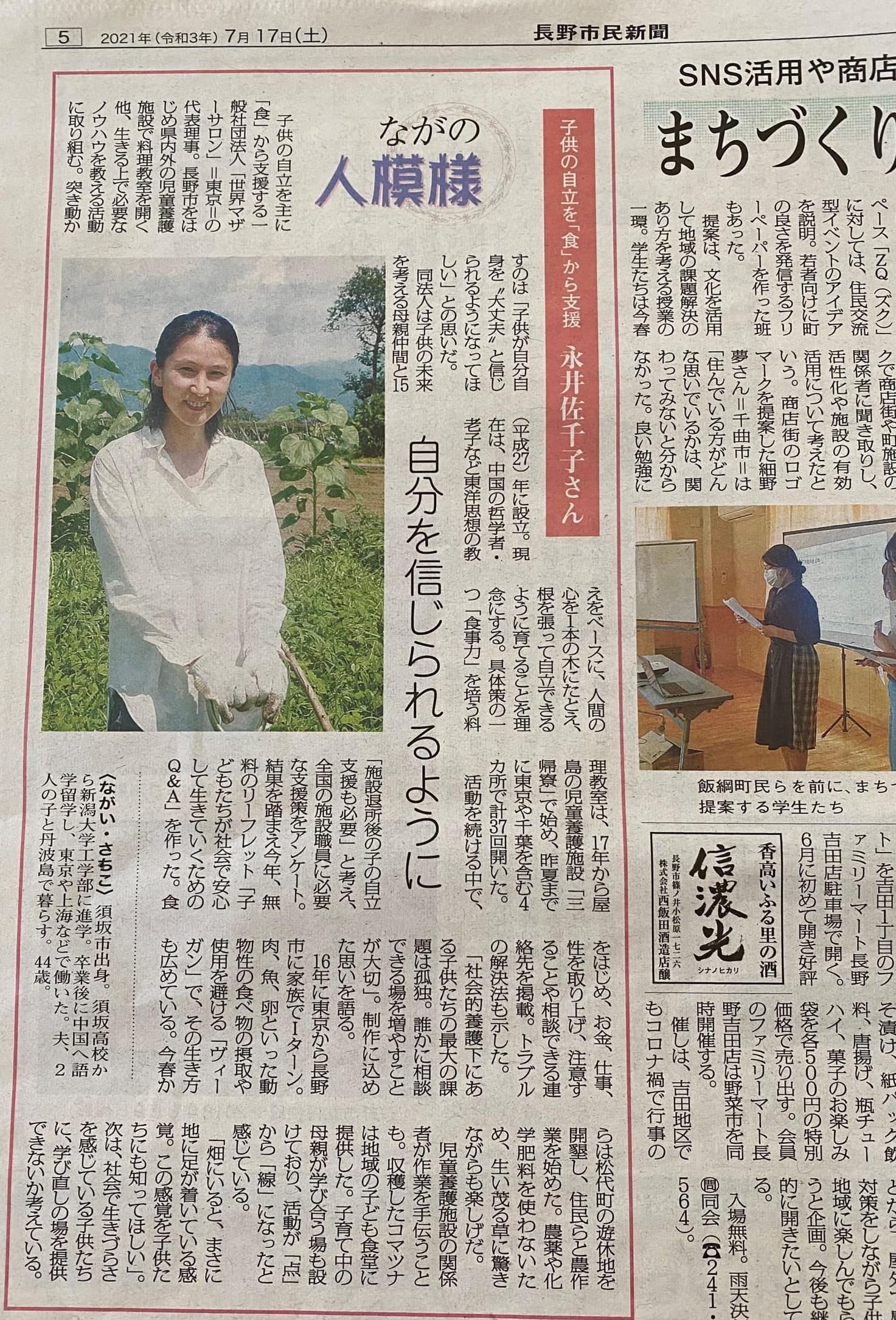 長野市民新聞に世界マザーサロン代表理事 永井佐千子の記事が掲載されました